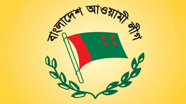 awami league logo new