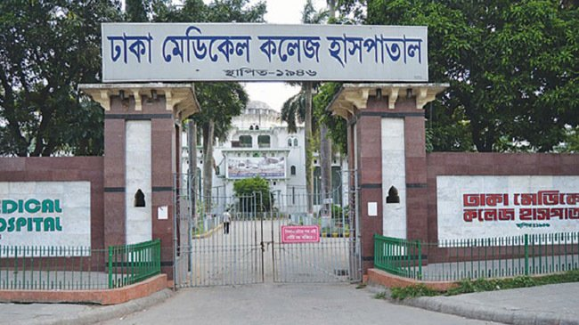 dhaka medical college hospital