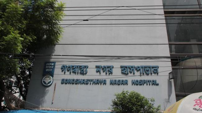 gonosastho nogor hospital