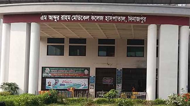 m abdur rahim medical college hospital