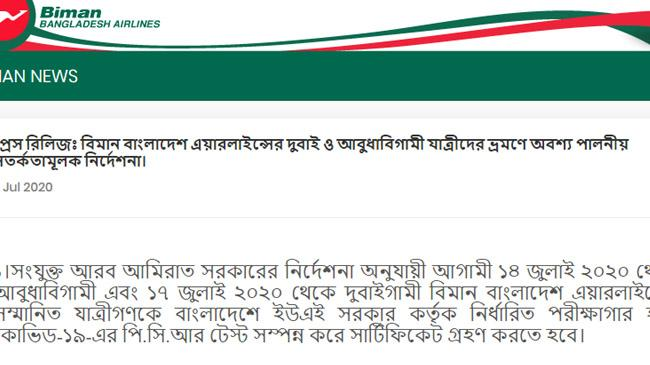 press note biman