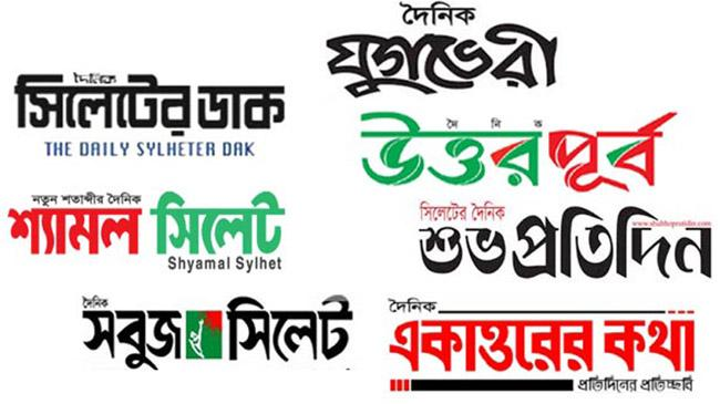 newspapers in sylhet close